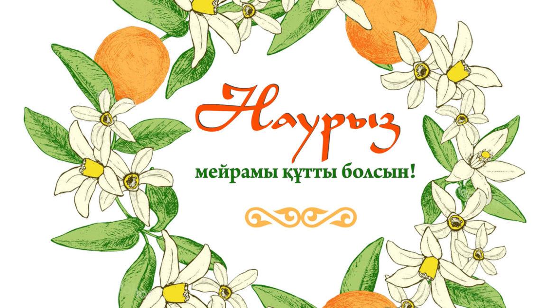 Салон Azahar поздравляет Вас с Праздником Наурыз!